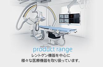 栗原レントゲンの取扱製品:レントゲン機器を中心に様々な医療機器を取り扱っています。