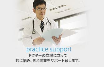栗原レントゲンの開業支援:ドクターの立場に立って共に悩み、考え開業をサポート致します。
